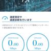 格安SIMの高速データ通信の速度を計測してみました