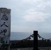 垂水なぎさ街道の恋人岬へ。恋愛スポットで独り寂しく海を眺める【兵庫県神戸市垂水区】