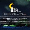 Slow LIVE'19 in 池上本門寺を予習するためのYouTube&iTunes&spotify&soundcloud選