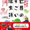 爬虫類ハンターとして大人気の加藤先生の活躍が漫画に!