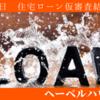 2020年1月23日 住宅ローン仮審査結果