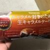 ヤマザキ キャラメル好きのための生キャラメルケーキ  食べてみた感想