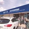 【ロードトリップ10日目③】あさひ日本食材店 in Austin