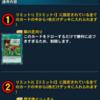 リミットレギュレーション・スキル変更のまとめ考察【遊戯王デュエルリンクス】【Yu-Gi-Oh! Duel Links】