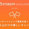 ネットショップの運営を支援します〜STORES.jpだけの嬉しいキャンペーンを紹介〜