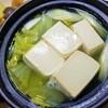 湯豆腐の作り方と自覚のない我慢する考え癖の話。