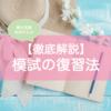 【東大生おすすめ】模試の復習方法を徹底解説|英語・数学・国語など科目別!