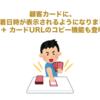 顧客カードに新着日時が表示+カードURLのコピー機能も追加されました