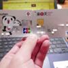 楽天カード2枚目入手のその後の話。片方の支払い口座を変更して分けて管理できるようにする方法。