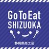 GOTOイートがポイント付与の予約終了!?磐田袋井掛川で、一人でも利用できるお店まとめ!