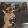 玉木宏主演のドラマで一番好きなのは『鹿男あをによし』