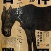 [道外展]★神田日勝 没後50年記念 大地への筆致展
