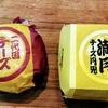 【食レポ】マクドナルド チーズ月見バーガーと満月チーズ月見バーガーを食べてみた。