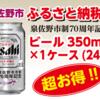【緊急】楽天ふるさと納税1万円分でアサヒスーパードライ1ケースがもらえます!