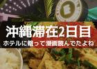 沖縄滞在2日目『ホテルに篭ってマンガを読む贅沢な休日になりました』
