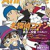 Animage (アニメージュ) 2019年 10月号 [雑誌]
