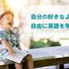 オンライン英会話100時間【新しい英語学習スタイル】にシフトします。