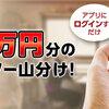 ジャパンネット銀行のJNBスター山分けキャンペーンのスターが付与されました!