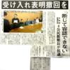 沖縄では公民館館長は特別な役職なのでしょうか?