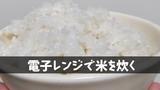 一人暮らしにちょうどいい!電子レンジでお米を炊いてみたのでレシピを紹介する