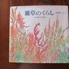 花の図書館(1) 「雑草のくらし」