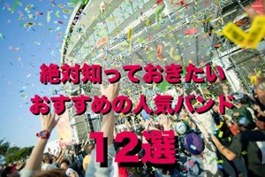 【保存版】邦ロックファンなら必須で抑えておくべきおすすめバンド12選!