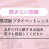 【オンライン】整理収納プライベートレッスン