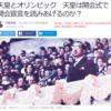 オリンピックの開催式における天皇の開会宣言「問題」と対照させる「天皇のお手植え」という皇室内の私的行事