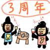 1月30日の収支発表!付き合って3週年記念日襲来!!編