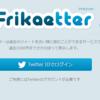 Twitterの最初のツイートを見る方法!【検索、古いツイート、初めてのツイート、有名人、過去】