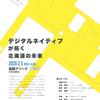 【デジタルネイティブが拓く北海道の未来/函館】公共交通しばりの函館行きは思ったより遠かった