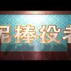 「応答セヨ」× 泥棒役者 スペシャルコラボ映像が良すぎた