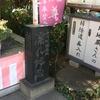 横浜市中区石川町の地蔵坂とは?山手居留地や山下居留地との関係性