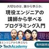 武蔵野音楽大学附属高校のイジメをなくします 学校裏サイト 部活 制服 いじめ専門