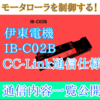 【中級編】PLC(シーケンサ)による伊東電機IB-C02BのCC-Link通信仕様