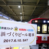 「横浜づくりビール電車」KIRIN×KEIKYUに乗りましたー