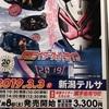 仮面ライダースーパーライブ2019行ってきたレポ!!!