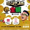 超PayPay祭!PayPayジャンボ!とオークリー日本限定モデル入荷!