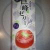 業務スーパー 巨峰ゼリー1kg195円