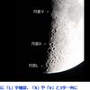 月面に文字発見!?