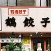 大阪グルメ・鶴橋の餃子「鶴餃子」さん・軽くておいしー!