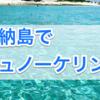 梅雨の沖縄旅行記2/水納島でシュノーケリング、泳げなくても大丈夫?