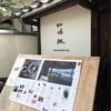 カフェ牡蠣祝〜安芸の宮島〜