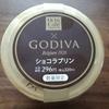 ローソン ウチカフェ×GODIVA  ショコラプリン