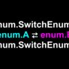 【Unity】2つの列挙子を交互に切り替えるメソッド【拡張メソッド】