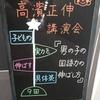 「高濱先生講演会」。男の子の国語力の伸ばし方。小さいうちは外遊びがいい理由。