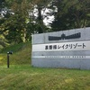 9997ベルーナ優待で裏磐梯レイクリゾート(旧裏磐梯猫魔ホテル)へ宿泊体験レポート