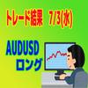 【トレード結果】7/3のAUDUSD(17:44~19:37)