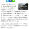 動物園で熊に襲われて女性スタッフ死亡。群馬県富岡市サファリパーク