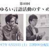 第40回 ゆるい言語活動のすゝめ(平成29年6月24日)